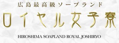 ロイヤル女子寮ホームページ