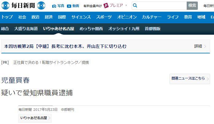 児童買春  疑いで愛知県職員逮捕