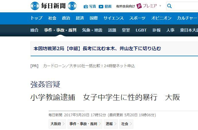 強姦容疑 小学教諭逮捕 女子中学生に性的暴行 大阪