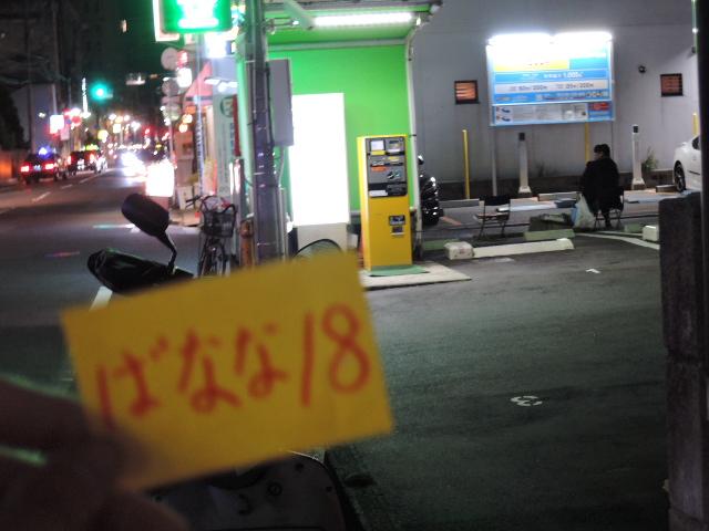 広島 マントル(3)