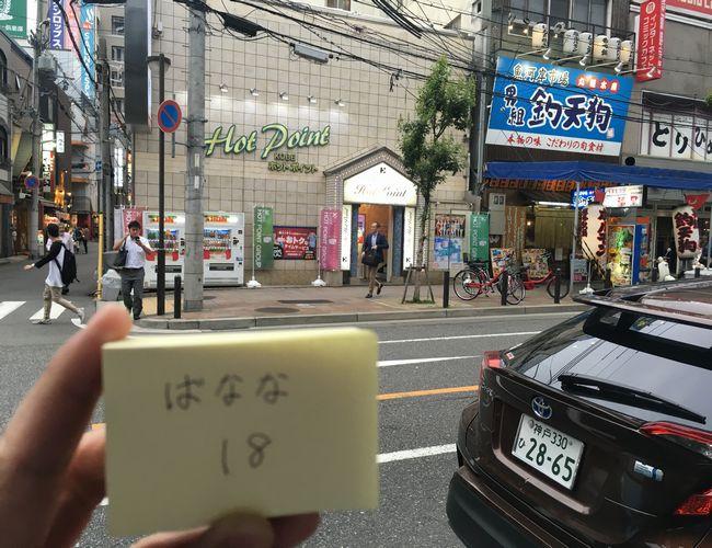 神戸ホットポイントのお店の画像