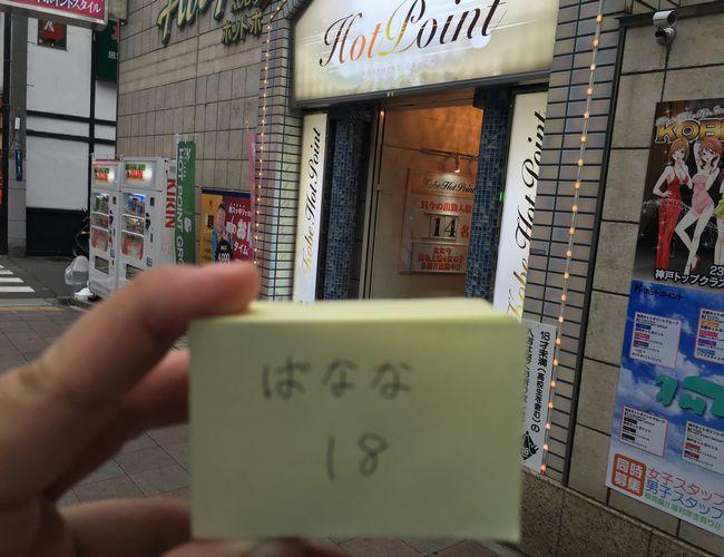 神戸・三宮のヘルス