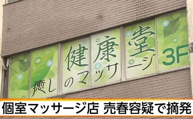 個室マッサージ店 健康堂を売春容疑で摘発