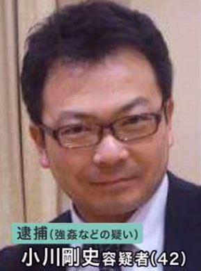 小川剛史容疑者
