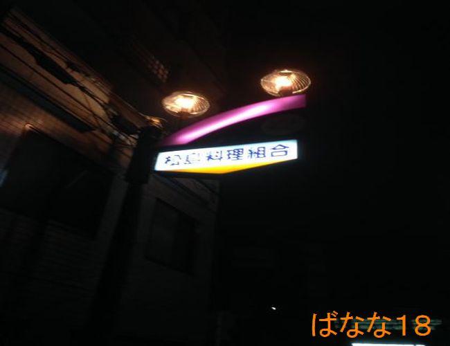 大阪 松島新地(2)