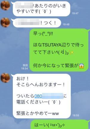 出会い系 女子大生とのメール(1)