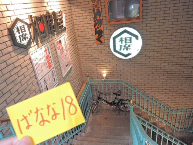 相席屋広島並木通り店の体験談レポート