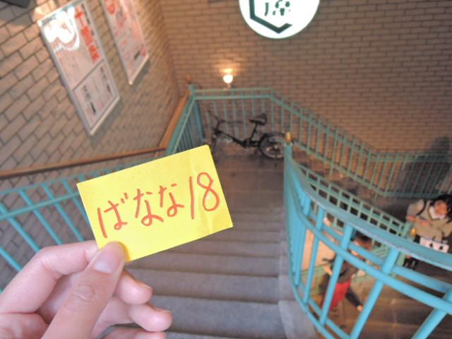 相席屋 広島にいたブス