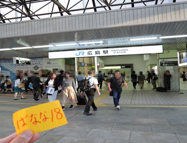 広島駅で人妻と出会う