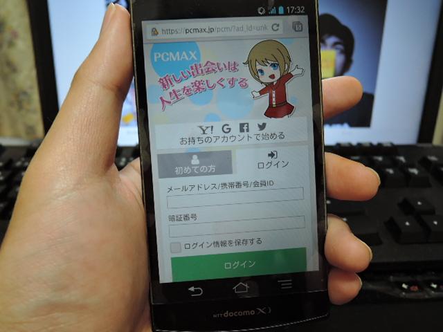 pcmaxアプリ
