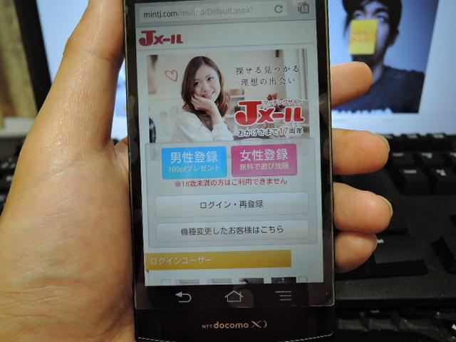 ミントC!Jメールアプリ