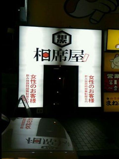 相席屋・札幌すすきの店(2)