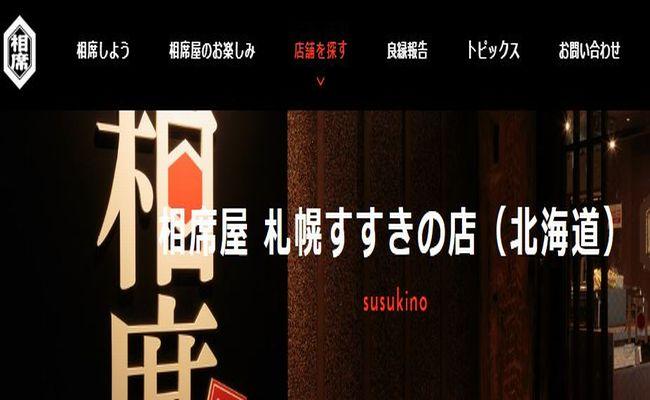 相席屋・札幌すすきの店 公式