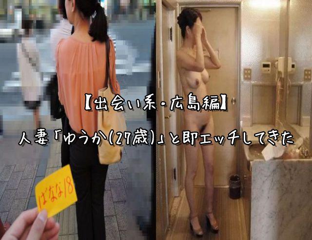 出会い系 広島 人妻
