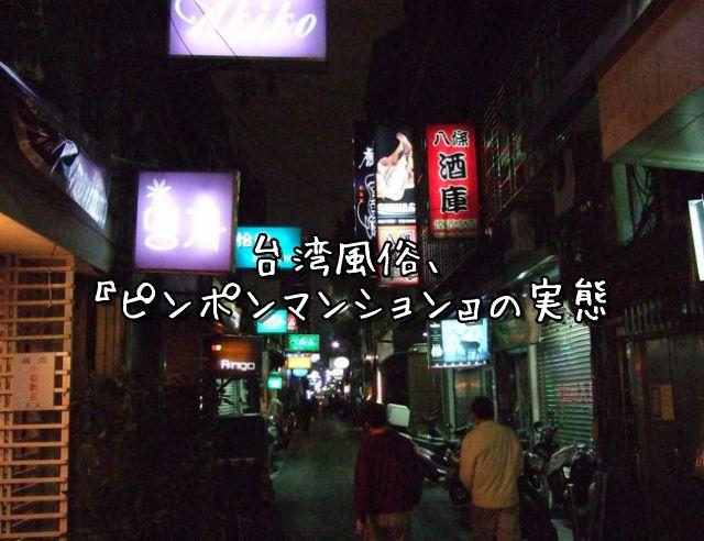 台湾 ピンポンマンション(1)