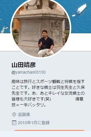 山田靖彦容疑者(48歳)のツイッター(2)