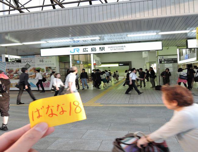 広島駅で出会う