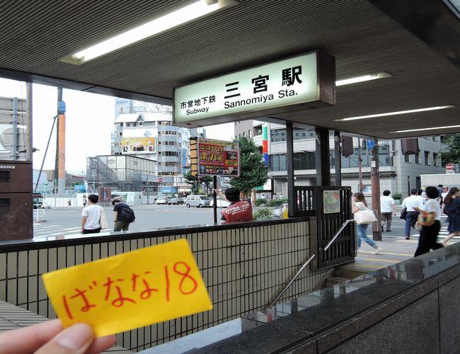 神戸・三ノ宮で出会い系の美人と待ち合わせ