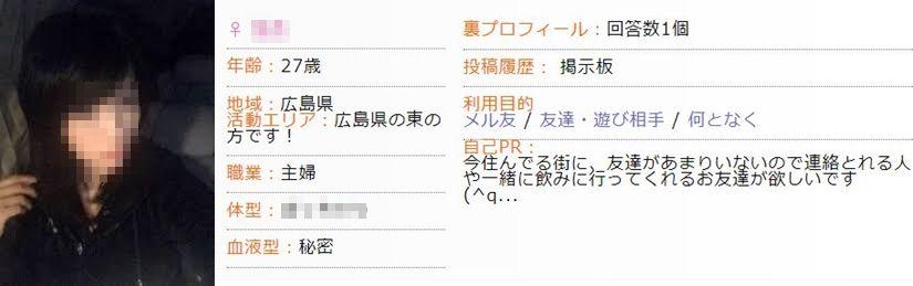 pcmax 広島に住んでる人妻