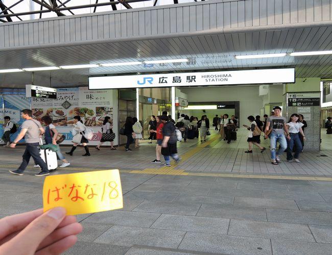 出会い系の人妻と広島駅で待ち合わせ