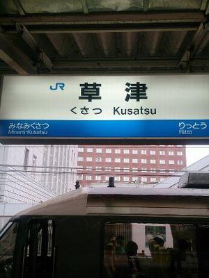 滋賀 草津駅で待ち合わせ
