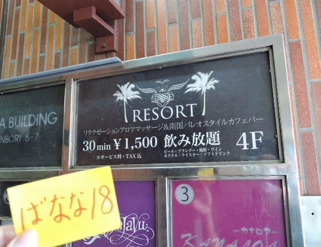 広島・RESORT(リゾート)のマッサージ(1)