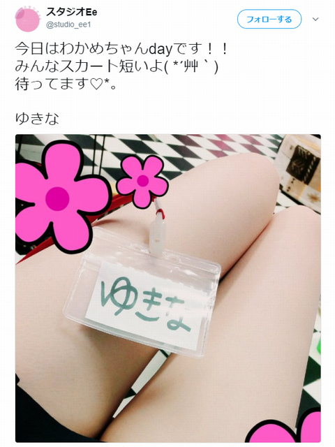 名古屋の見学店 スタジオEeのわかめちゃんデイをツイッターで告知