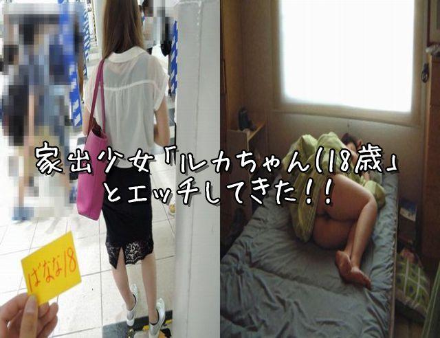 【出会い系】家出少女「ルカちゃん」との体験談