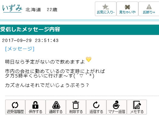 札幌住みの22歳のOLとPCMAXで連絡先交換した