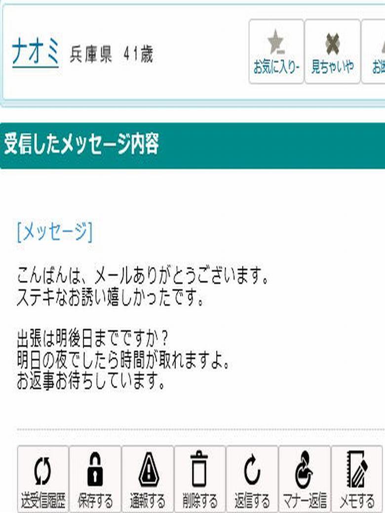 神戸のセフレ掲示板で人妻からの返信メール(1)