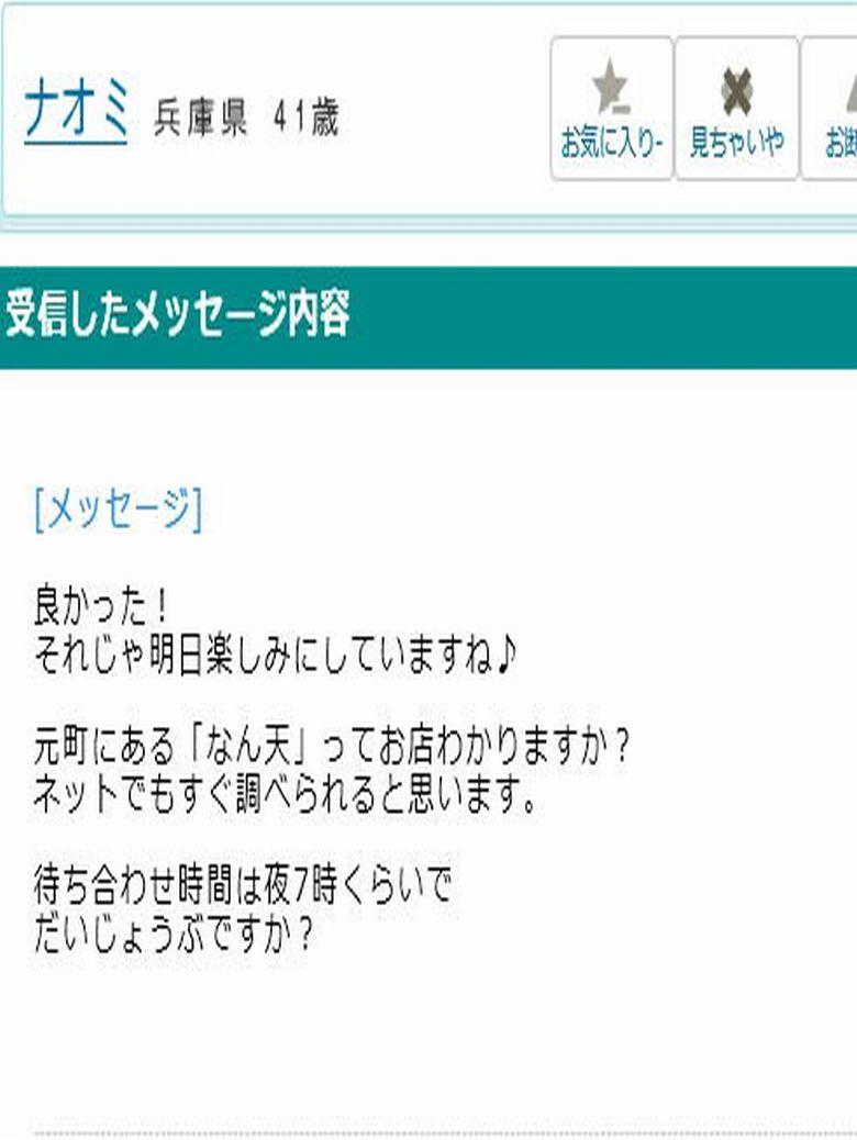 神戸のセフレ掲示板で人妻からの返信メール(2)