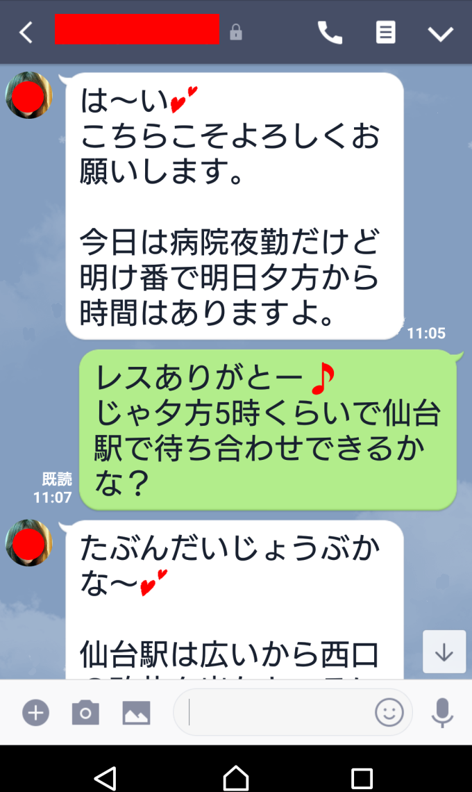 仙台住みの看護師とエロトーク(1)