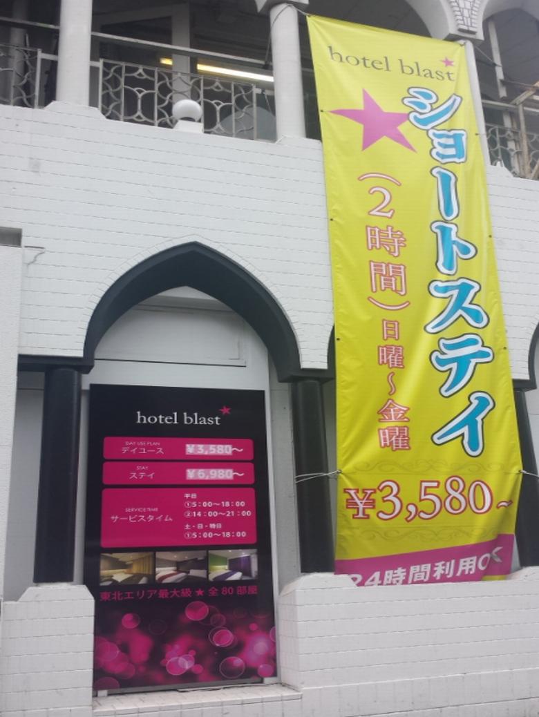 仙台 ラブホ Hotel Blast