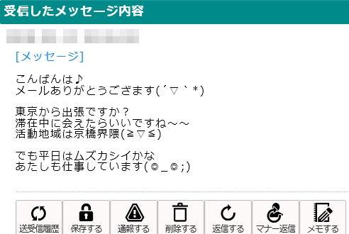 京橋住みの女の子とメール