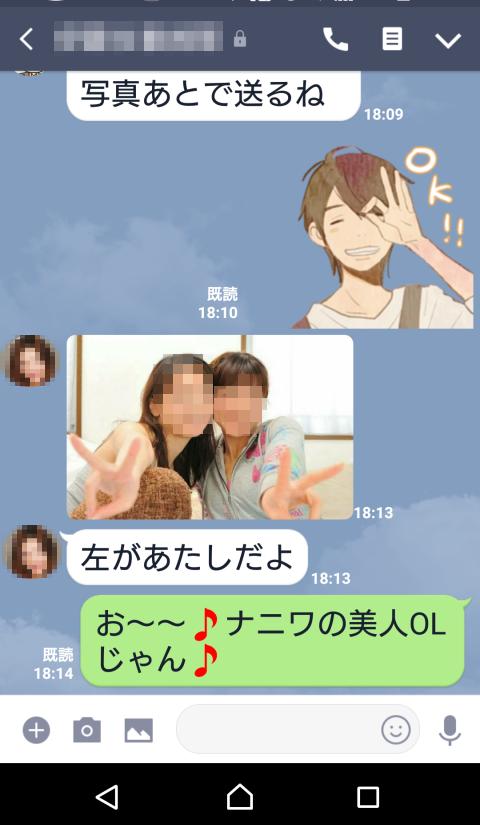 京橋住みの人妻の顔写メ交換に成功