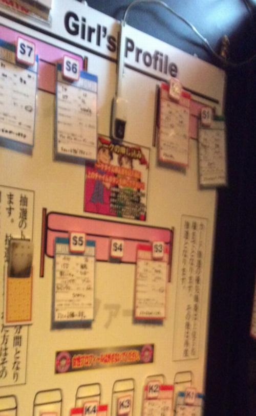 大阪京橋の出会い喫茶 エンジェルハートでの体験談
