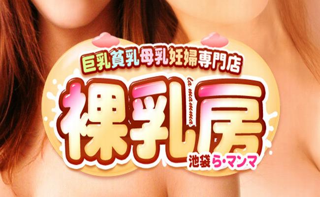 裸乳房(ら・マンマ)