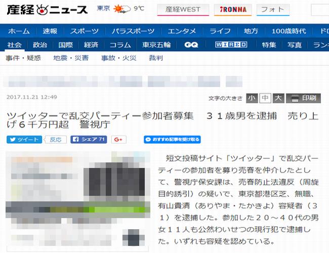 産経新聞の乱交パーティーによる犯罪・逮捕記事