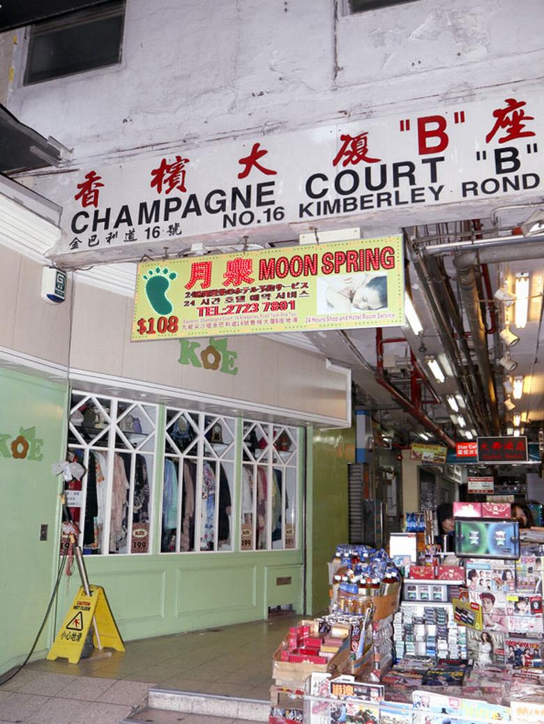 香港141(ピンポンマンション)がある香檳大廈B座ビル