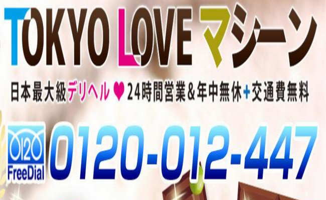 TOKYO LOVEマシーン 電話番号