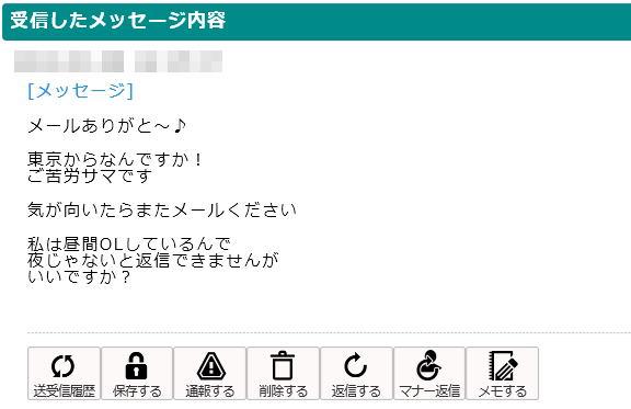十三のセフレとのメール(1)